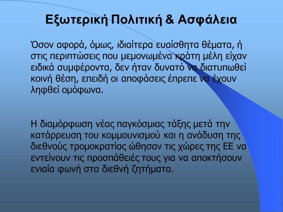 Εξωτερική Πολιτική & Ασφάλεια Όσον αφορά, όμως, ιδιαίτερα ευαίσθητα θέματα, ή στις περιπτώσεις που μεμονωμένα κράτη μέλη είχαν ειδικά συμφέροντα, δεν