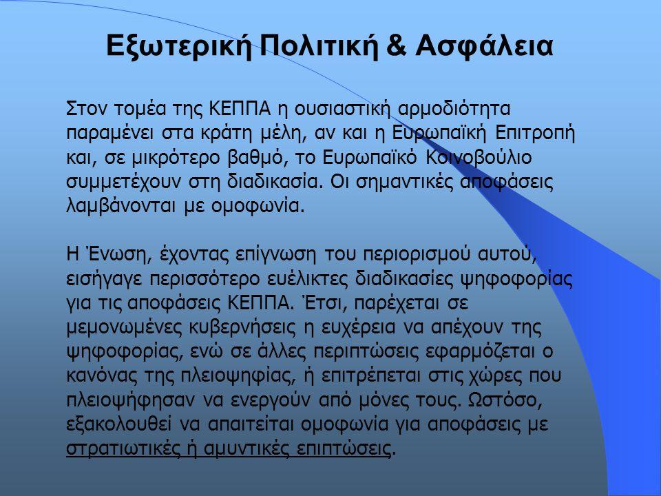 Εξωτερική Πολιτική & Ασφάλεια Στον τομέα της ΚΕΠΠΑ η ουσιαστική αρμοδιότητα παραμένει στα κράτη μέλη, αν και η Ευρωπαϊκή Επιτροπή και, σε μικρότερο βαθμό, το Ευρωπαϊκό Κοινοβούλιο συμμετέχουν στη διαδικασία.