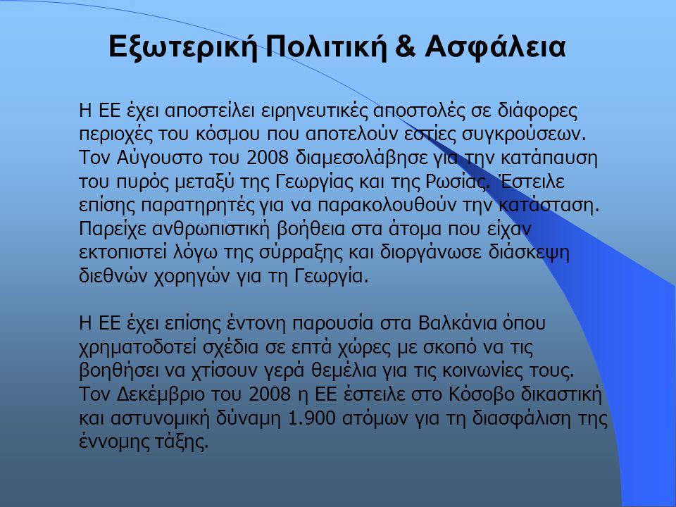 Εξωτερική Πολιτική & Ασφάλεια Η ΕΕ έχει αποστείλει ειρηνευτικές αποστολές σε διάφορες περιοχές του κόσμου που αποτελούν εστίες συγκρούσεων.