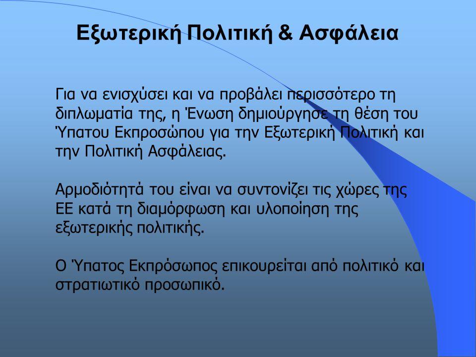 Εξωτερική Πολιτική & Ασφάλεια Για να ενισχύσει και να προβάλει περισσότερο τη διπλωματία της, η Ένωση δημιούργησε τη θέση του Ύπατου Εκπροσώπου για τη