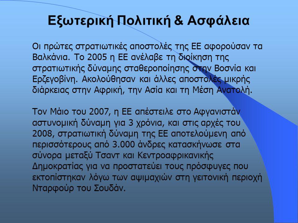 Εξωτερική Πολιτική & Ασφάλεια Οι πρώτες στρατιωτικές αποστολές της ΕΕ αφορούσαν τα Βαλκάνια. Το 2005 η ΕΕ ανέλαβε τη διοίκηση της στρατιωτικής δύναμης