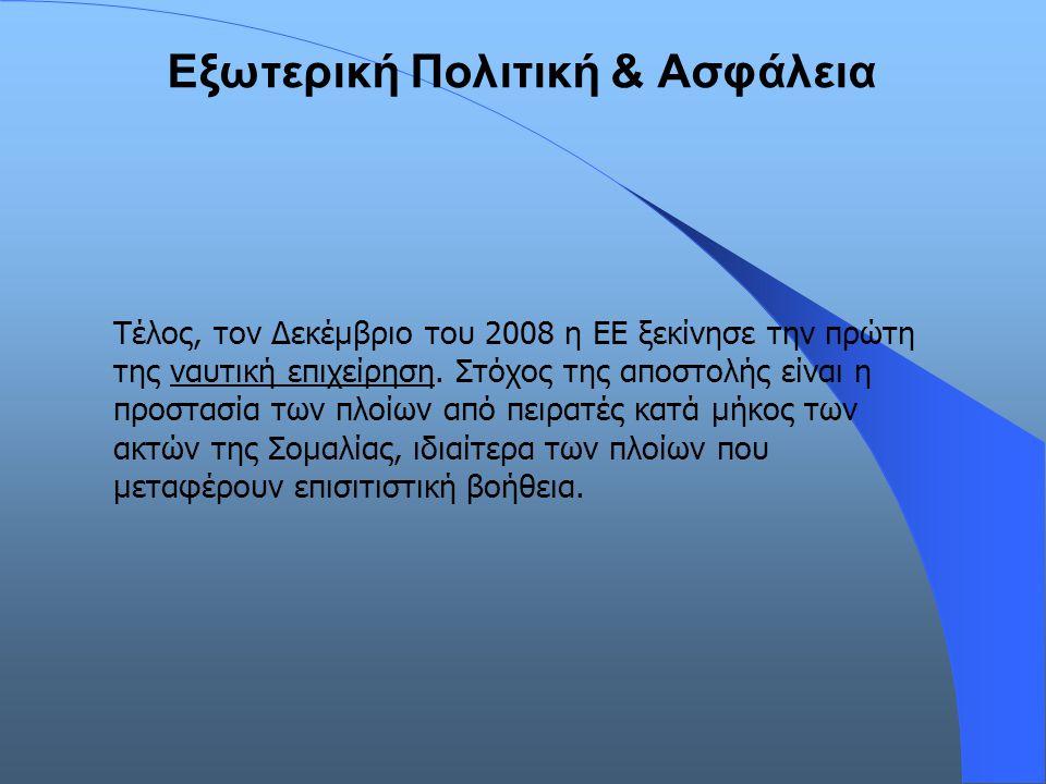 Εξωτερική Πολιτική & Ασφάλεια Τέλος, τον Δεκέμβριο του 2008 η ΕΕ ξεκίνησε την πρώτη της ναυτική επιχείρηση. Στόχος της αποστολής είναι η προστασία των