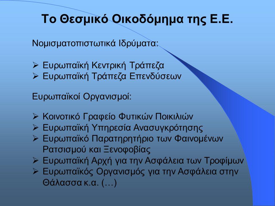 Εξωτερική Πολιτική & Ασφάλεια Οι πρώτες στρατιωτικές αποστολές της ΕΕ αφορούσαν τα Βαλκάνια.