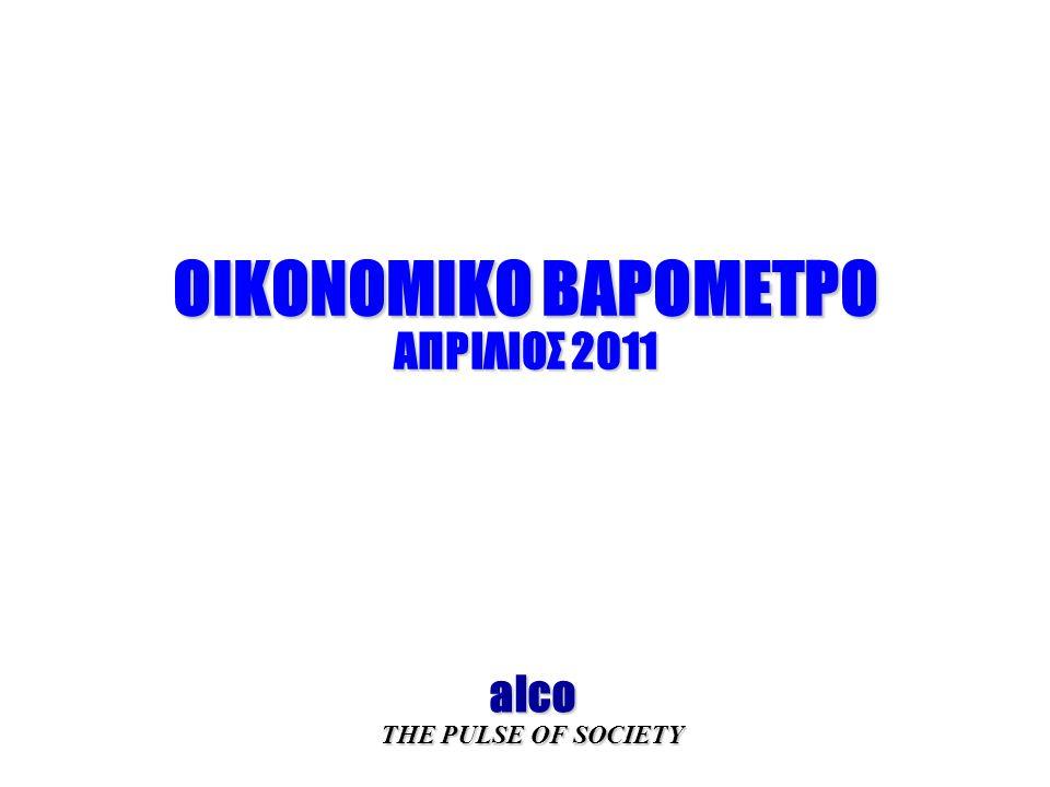 OIKONOMIKO ΒΑΡΟΜΕΤΡΟ ΑΠΡΙΛΙΟΣ 2011 alco THE PULSE OF SOCIETY