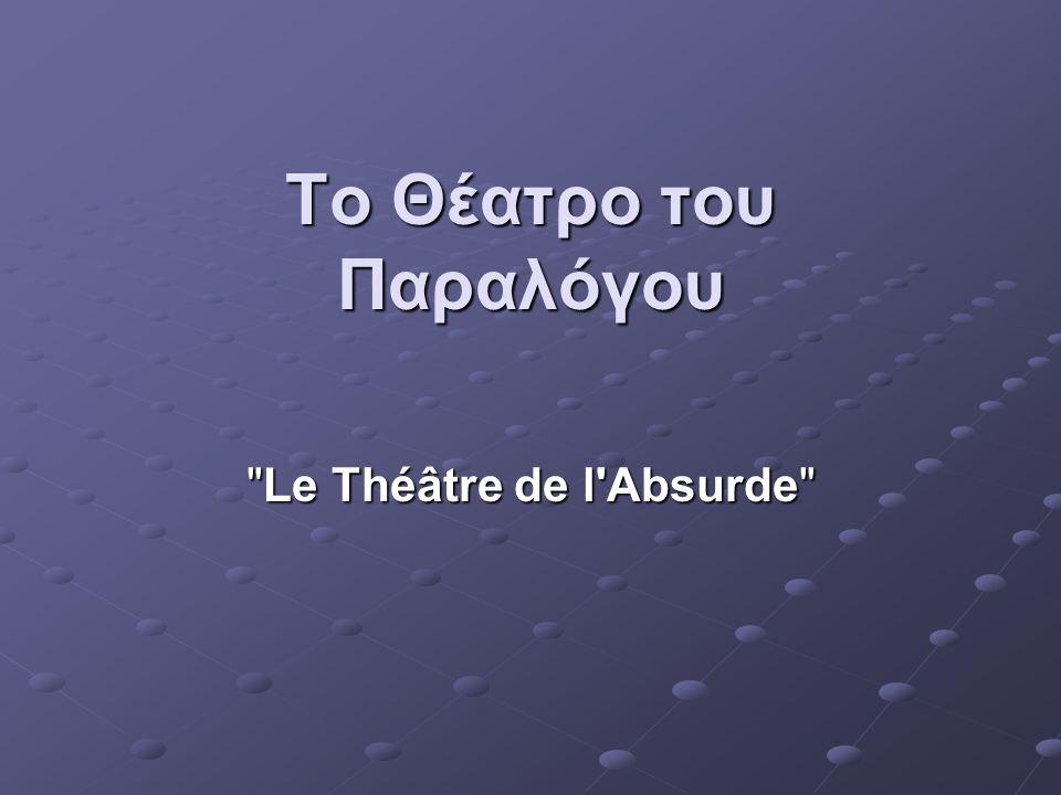To Θέατρο του Παραλόγου