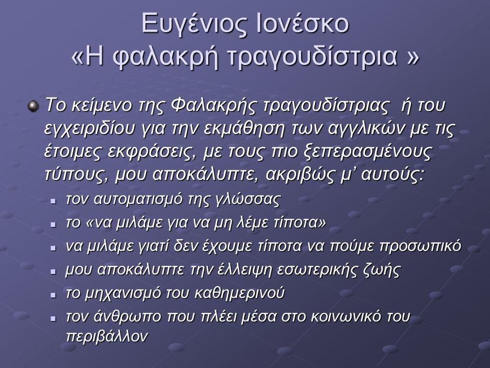 Ευγένιος Ιονέσκο «Η φαλακρή τραγουδίστρια » Το κείμενο της Φαλακρής τραγουδίστριας ή του εγχειριδίου για την εκμάθηση των αγγλικών με τις έτοιμες εκφρ