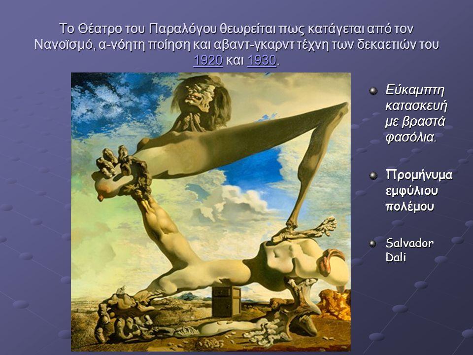 Το Θέατρο του Παραλόγου θεωρείται πως κατάγεται από τον Νανοϊσμό, α-νόητη ποίηση και αβαντ-γκαρντ τέχνη των δεκαετιών του 1920 και 1930. 19201930 1920