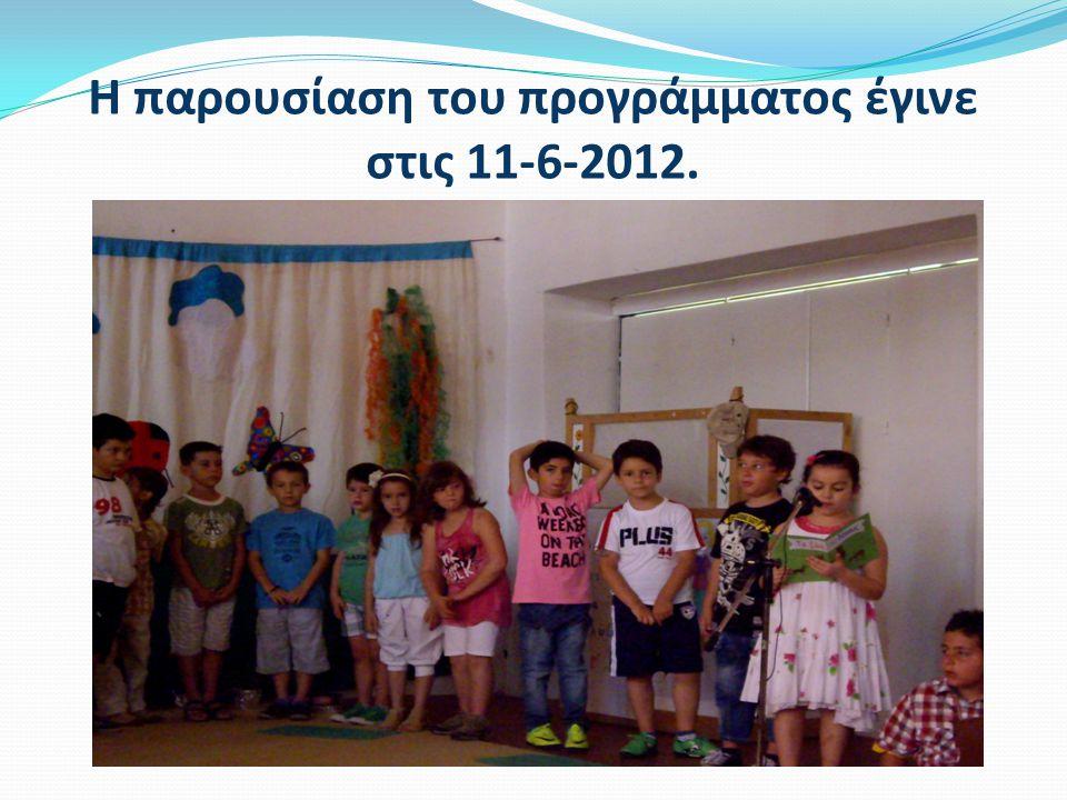 Η παρουσίαση του προγράμματος έγινε στις 11-6-2012.