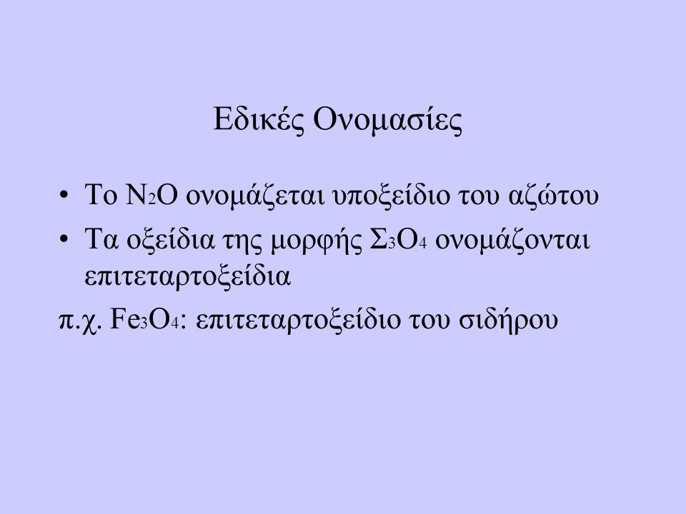 Εδικές Ονομασίες •Το Ν 2 Ο ονομάζεται υποξείδιο του αζώτου •Τα οξείδια της μορφής Σ 3 Ο 4 ονομάζονται επιτεταρτοξείδια π.χ. Fe 3 O 4 : επιτεταρτοξείδι