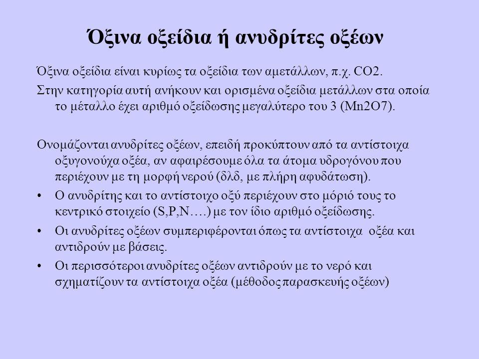 Όξινα οξείδια ή ανυδρίτες οξέων Όξινα οξείδια είναι κυρίως τα οξείδια των αμετάλλων, π.χ. CO2. Στην κατηγορία αυτή ανήκουν και ορισμένα οξείδια μετάλλ
