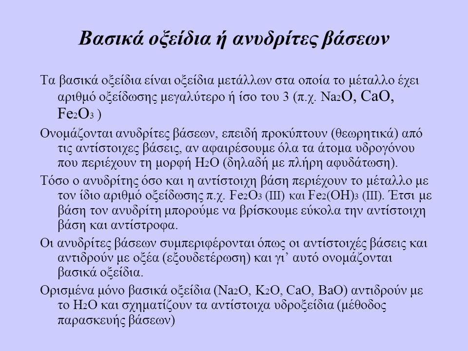 ΒάσειςΑνυδρίτες MOHM2OM2O M(OH) 2 MO M(OH) 3 M2O 3 Τα κυριότερα οξείδια με τα αντίστοιχα οξέα και τις αντίστοιχες βάσεις ΟξέαΑνυδρίτες H 2 SO 4 SO 3 H 2 SO 3 SO 2 HNO 3 N2O5N2O5 HNO 2 N2O3N2O3 H 2 CO 3 CO 2 H 3 PO 4 P2O5P2O5