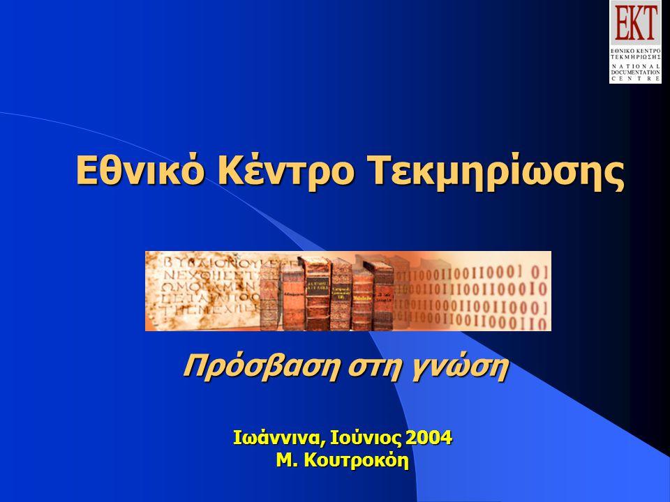 Εθνικό Κέντρο Τεκμηρίωσης Ιωάννινα, Ιούνιος 2004 Μ. Κουτροκόη Πρόσβαση στη γνώση