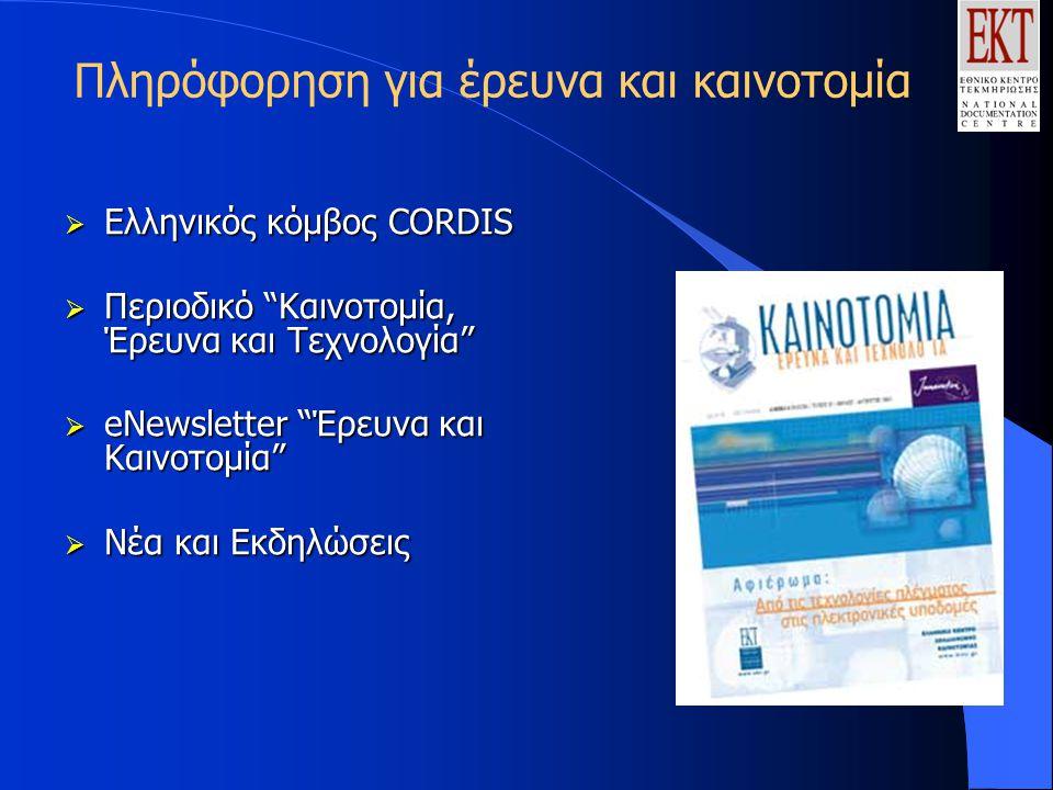 Πληρόφορηση για έρευνα και καινοτομία  Eλληνικός κόμβος CORDIS  Περιοδικό Καινοτομία, Έρευνα και Τεχνολογία  eNewsletter Έρευνα και Καινοτομία  Nέα και Εκδηλώσεις