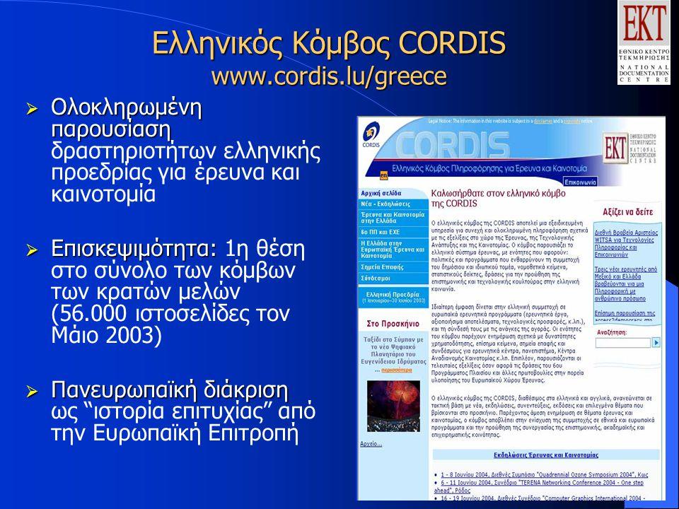 Ελληνικός Κόμβος CORDIS www.cordis.lu/greece  Ολοκληρωμένη παρουσίαση  Ολοκληρωμένη παρουσίαση δραστηριοτήτων ελληνικής προεδρίας για έρευνα και καινοτομία  Επισκεψιμότητα:  Επισκεψιμότητα: 1η θέση στο σύνολο των κόμβων των κρατών μελών (56.000 ιστοσελίδες τον Μάιο 2003)  Πανευρωπαϊκή διάκριση  Πανευρωπαϊκή διάκριση ως ιστορία επιτυχίας από την Ευρωπαϊκή Επιτροπή