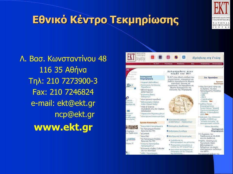 Εθνικό Κέντρο Τεκμηρίωσης Λ. Βασ. Κωνσταντίνου 48 116 35 Αθήνα Τηλ: 210 7273900-3 Fax: 210 7246824 e-mail: ekt@ekt.gr ncp@ekt.gr www.ekt.gr