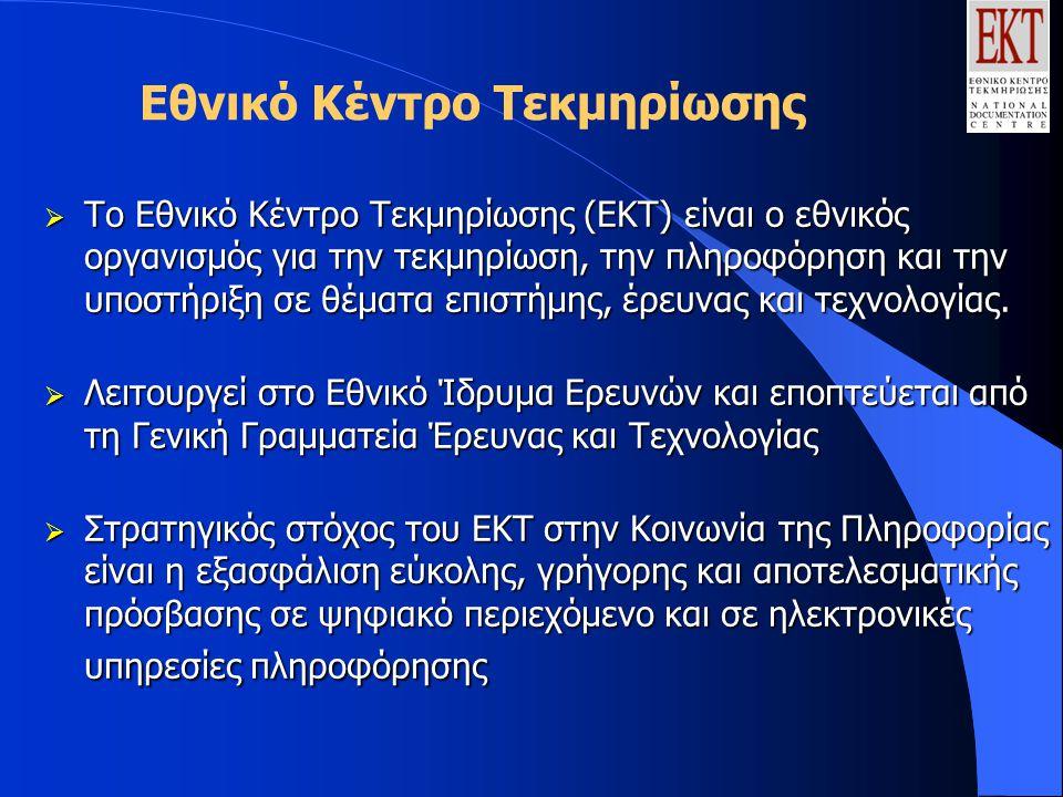 Εθνικό Κέντρο Τεκμηρίωσης  Το Εθνικό Κέντρο Τεκμηρίωσης (ΕΚΤ) είναι ο εθνικός οργανισμός για την τεκμηρίωση, την πληροφόρηση και την υποστήριξη σε θέ
