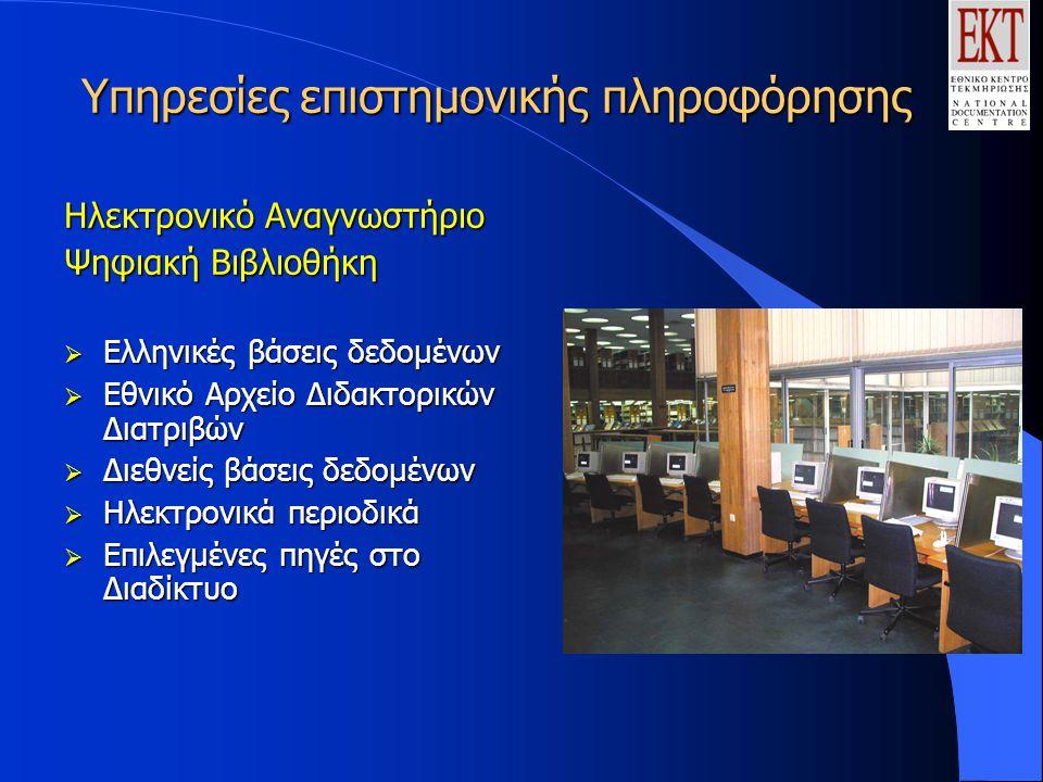 Υπηρεσίες επιστημονικής πληροφόρησης Ηλεκτρονικό Αναγνωστήριο Ψηφιακή Βιβλιοθήκη  Ελληνικές βάσεις δεδομένων  Εθνικό Αρχείο Διδακτορικών Διατριβών  Διεθνείς βάσεις δεδομένων  Ηλεκτρονικά περιοδικά  Επιλεγμένες πηγές στο Διαδίκτυο