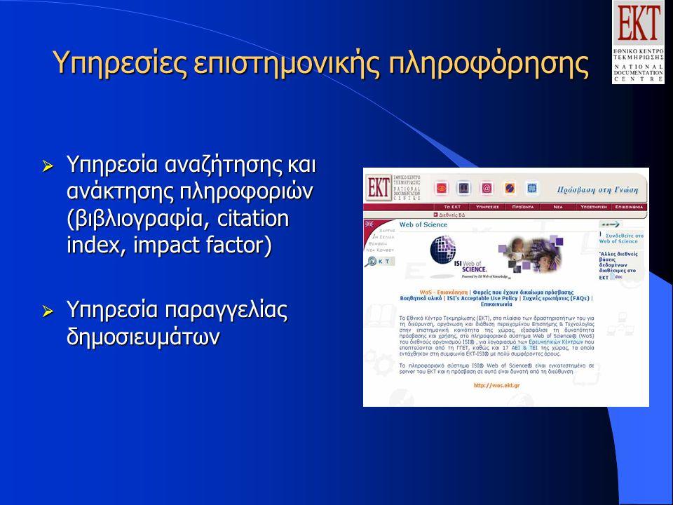 Υπηρεσίες επιστημονικής πληροφόρησης  Υπηρεσία αναζήτησης και ανάκτησης πληροφοριών (βιβλιογραφία, citation index, impact factor)  Yπηρεσία παραγγελίας δημοσιευμάτων