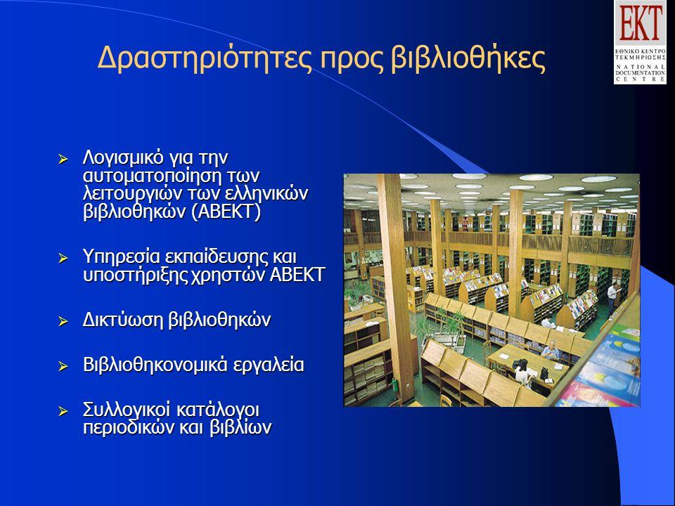 Δραστηριότητες προς βιβλιοθήκες  Λογισμικό για την αυτοματοποίηση των λειτουργιών των ελληνικών βιβλιοθηκών (ΑΒΕΚΤ)  Υπηρεσία εκπαίδευσης και υποστήριξης χρηστών ΑΒΕΚΤ  Δικτύωση βιβλιοθηκών  Βιβλιοθηκονομικά εργαλεία  Συλλογικοί κατάλογοι περιοδικών και βιβλίων