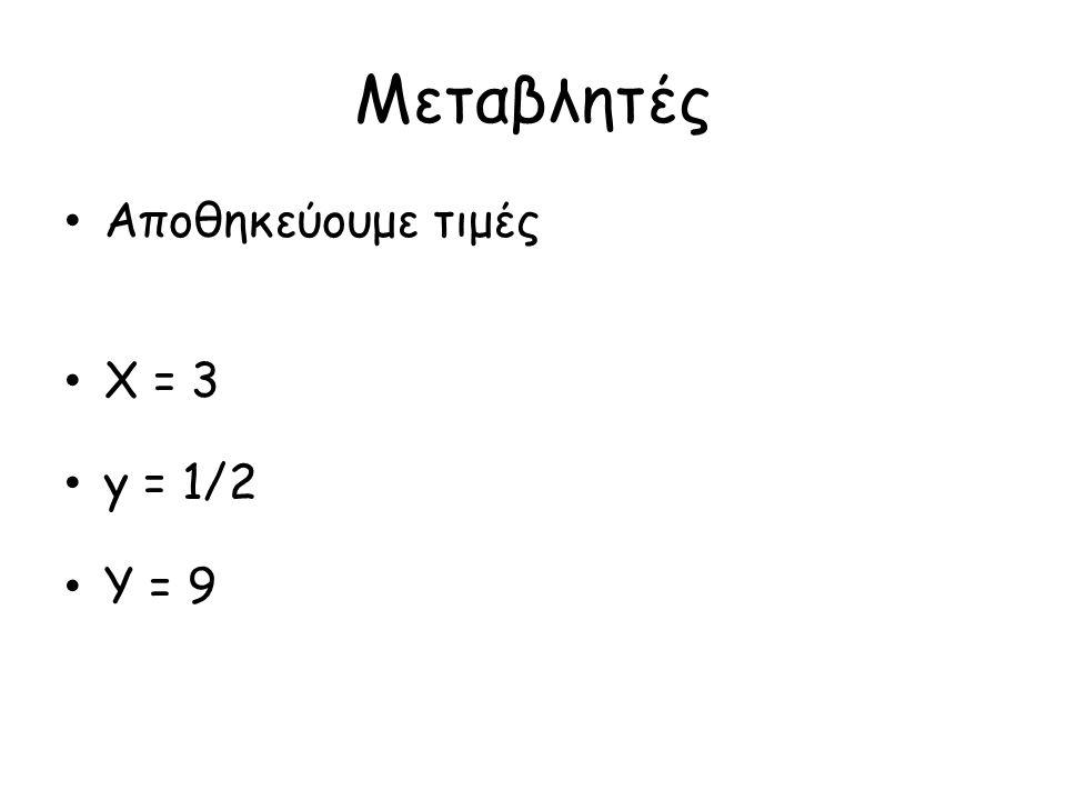 Μεταβλητές • Αποθηκεύουμε τιμές • Χ = 3 • y = 1/2 • Y = 9