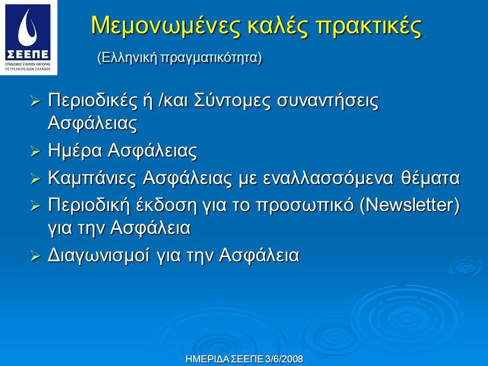 ΗΜΕΡΙΔΑ ΣΕΕΠΕ 3/6/2008 Μεμονωμένες καλές πρακτικές (Ελληνική πραγματικότητα)  Περιοδικές ή /και Σύντομες συναντήσεις Ασφάλειας  Ημέρα Ασφάλειας  Καμπάνιες Ασφάλειας με εναλλασσόμενα θέματα  Περιοδική έκδοση για το προσωπικό (Newsletter) για την Ασφάλεια  Διαγωνισμοί για την Ασφάλεια