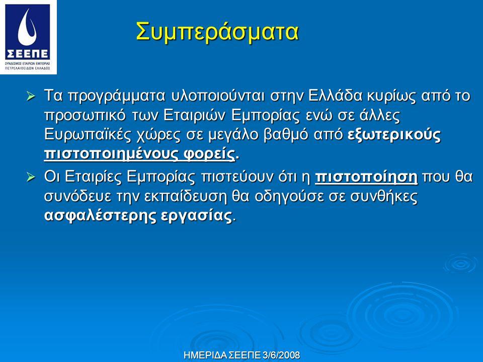 ΗΜΕΡΙΔΑ ΣΕΕΠΕ 3/6/2008  Τα προγράμματα υλοποιούνται στην Ελλάδα κυρίως από το προσωπικό των Εταιριών Εμπορίας ενώ σε άλλες Ευρωπαϊκές χώρες σε μεγάλο