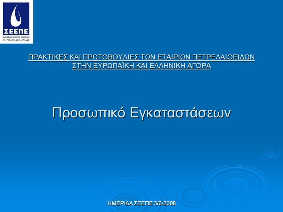 ΗΜΕΡΙΔΑ ΣΕΕΠΕ 3/6/2008 Προσωπικό Εγκαταστάσεων  Προσωπικό λειτουργίας (Operators)  Γεμιστηρίων, Δεξαμενών, Προβλήτα  Παραγωγής (π.χ.Ορυκτελαίων), συσκευασίας και φόρτωσης  Δρομολογητές  Τεχνίτες, Χειριστές  Υπάλληλοι Γραφείου