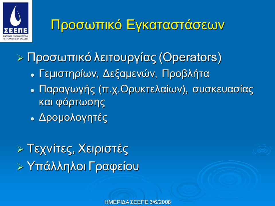 ΗΜΕΡΙΔΑ ΣΕΕΠΕ 3/6/2008 Προσωπικό Εγκαταστάσεων  Προσωπικό λειτουργίας (Operators)  Γεμιστηρίων, Δεξαμενών, Προβλήτα  Παραγωγής (π.χ.Ορυκτελαίων), σ