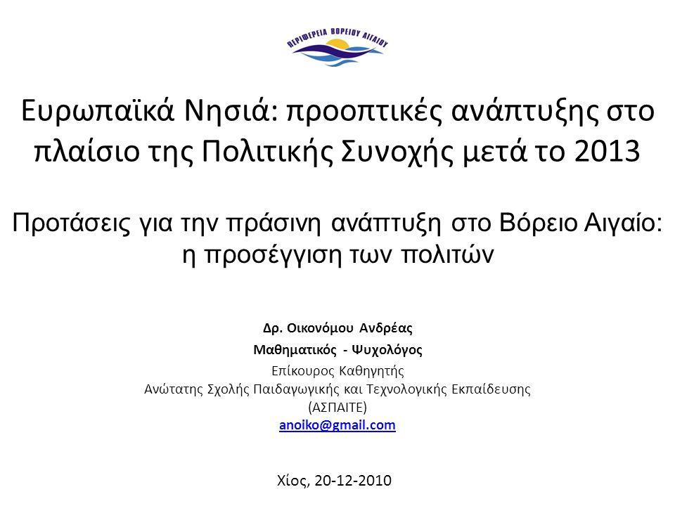 Ευρωπαϊκά Νησιά: προοπτικές ανάπτυξης στο πλαίσιο της Πολιτικής Συνοχής μετά το 2013 Δρ.