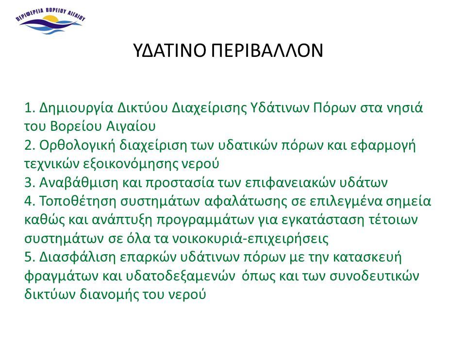 1. Δημιουργία Δικτύου Διαχείρισης Υδάτινων Πόρων στα νησιά του Βορείου Αιγαίου 2.