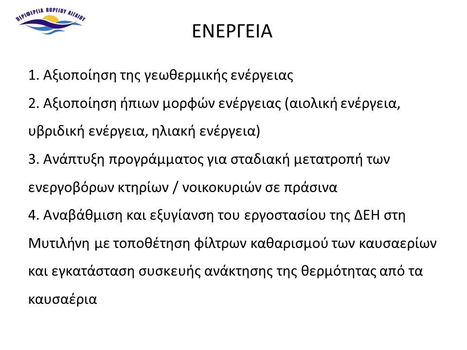 1. Αξιοποίηση της γεωθερμικής ενέργειας 2.