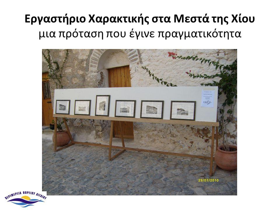 Εργαστήριο Χαρακτικής στα Μεστά της Χίου μια πρόταση που έγινε πραγματικότητα
