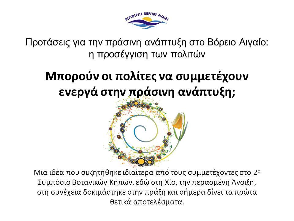 1.Δημιουργία Δικτύου Διαχείρισης Υδάτινων Πόρων στα νησιά του Βορείου Αιγαίου 2.