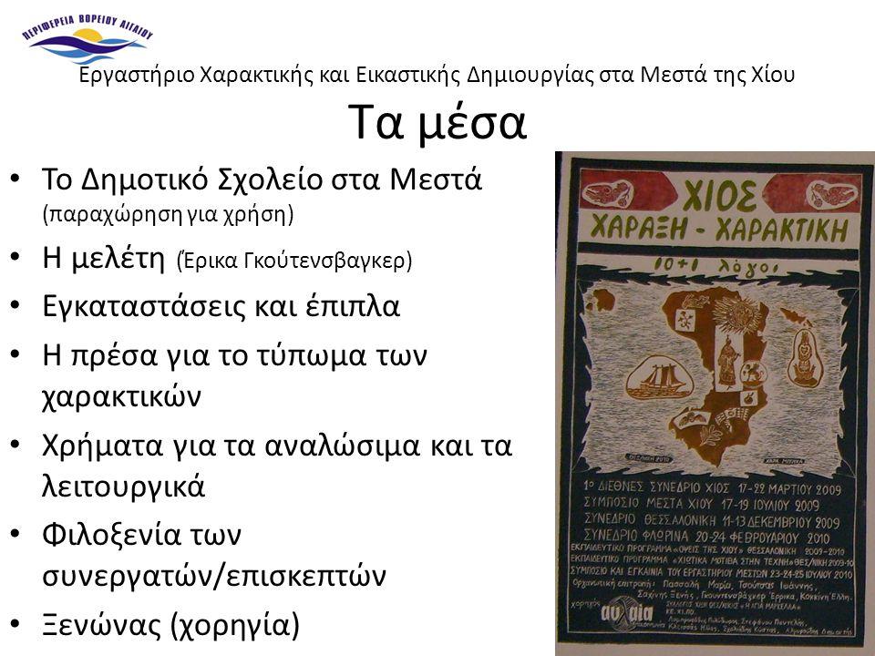 Εργαστήριο Χαρακτικής και Εικαστικής Δημιουργίας στα Μεστά της Χίου Τα μέσα • Το Δημοτικό Σχολείο στα Μεστά (παραχώρηση για χρήση) • Η μελέτη (Έρικα Γκούτενσβαγκερ) • Εγκαταστάσεις και έπιπλα • Η πρέσα για το τύπωμα των χαρακτικών • Χρήματα για τα αναλώσιμα και τα λειτουργικά • Φιλοξενία των συνεργατών/επισκεπτών • Ξενώνας (χορηγία)