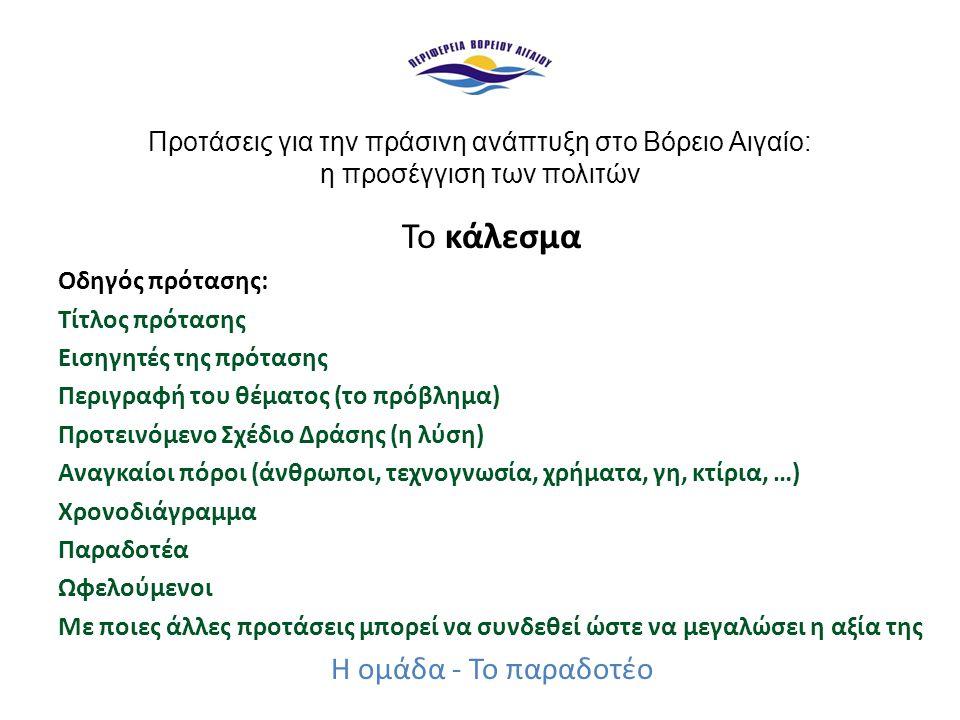 Προτάσεις για την πράσινη ανάπτυξη στο Βόρειο Αιγαίο: η προσέγγιση των πολιτών Το κάλεσμα ΠΡΑΣΙΝΗ ΑΝΑΠΤΥΞΗ Από τη νέα σελίδα του ΥΠΕΚΑ: http://www.ypeka.gr/ypeka/Default.aspx?tabid=223 Σήμερα, περισσότερο από ποτέ, οφείλουμε να υιοθετήσουμε ένα νέο πρότυπο ανάπτυξης για τη χώρα.