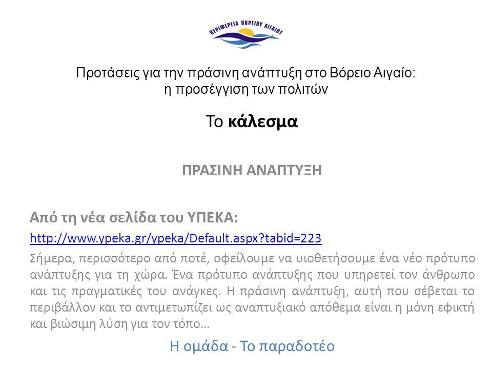 EUROGARD VI, 2012, Chios island, Greece: Ένα σημαντικό γεγονός για την ανάπτυξη της περιοχής.