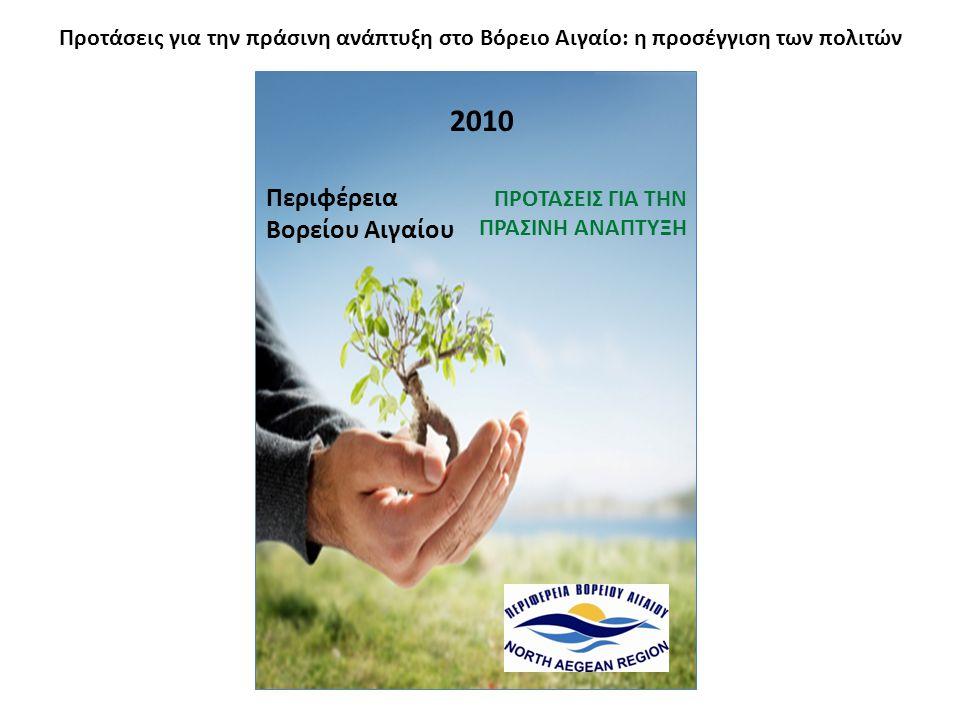 Προτάσεις για την πράσινη ανάπτυξη στο Βόρειο Αιγαίο: η προσέγγιση των πολιτών 2010 ΠΡΟΤΑΣΕΙΣ ΓΙΑ ΤΗΝ ΠΡΑΣΙΝΗ ΑΝΑΠΤΥΞΗ Περιφέρεια Βορείου Αιγαίου