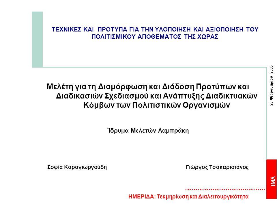 ΙΜΛ 23 Φεβρουαρίου 2005 ΗΜΕΡΙΔΑ: Τεκμηρίωση και Διαλειτουργικότητα Αρχές Σχεδιασμού Διαδικτυακών Κόμβων Πολιτιστικών Οργανισμών Οδηγίες - Συστάσεις  6.3 Πλοήγηση: η ευκολία πλοήγησης αποτελεί βασικό κριτήριο φιλικότητας και ευχρηστίας.