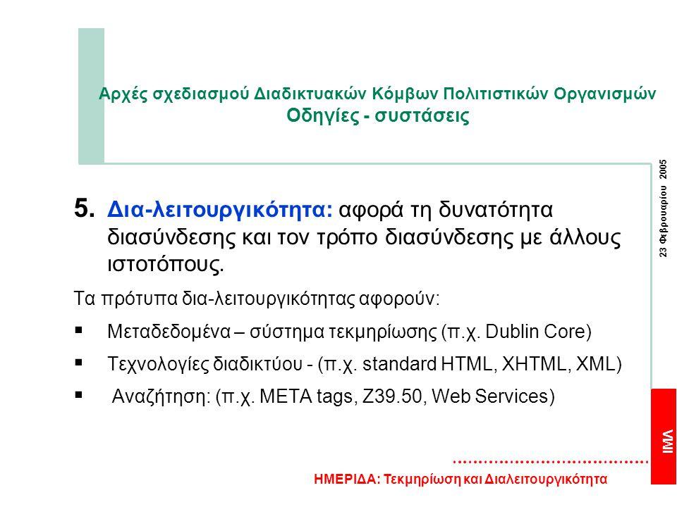 ΙΜΛ 23 Φεβρουαρίου 2005 ΗΜΕΡΙΔΑ: Τεκμηρίωση και Διαλειτουργικότητα Αρχές σχεδιασμού Διαδικτυακών Κόμβων Πολιτιστικών Οργανισμών Οδηγίες - συστάσεις 5.
