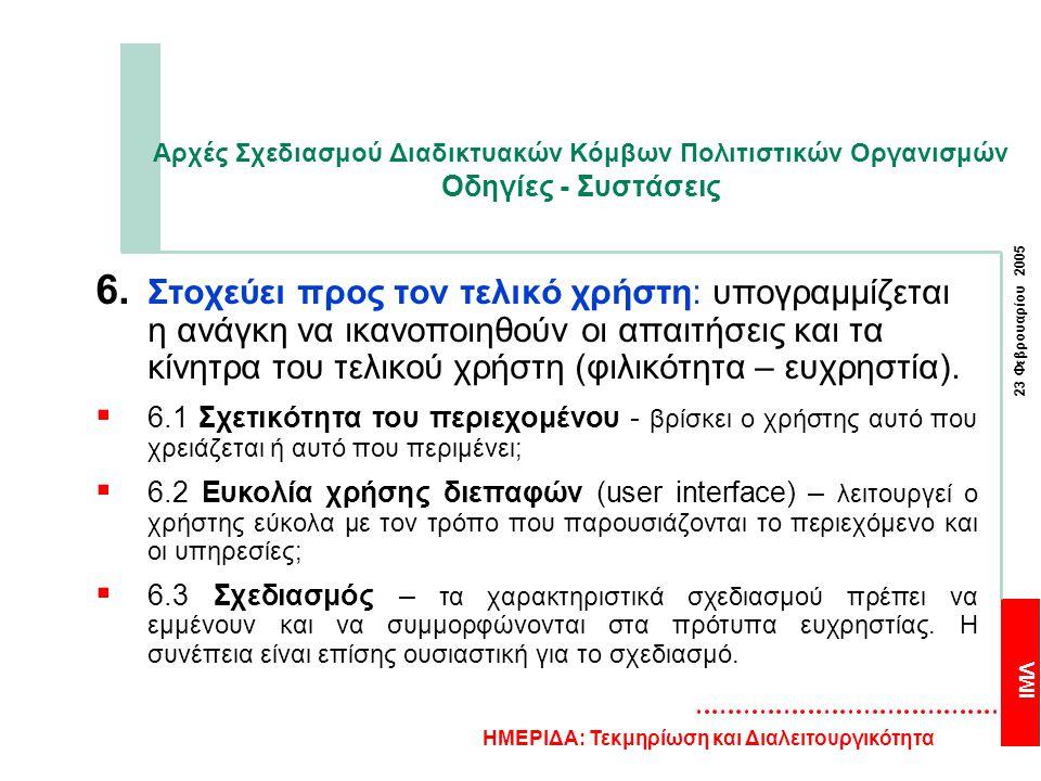 ΙΜΛ 23 Φεβρουαρίου 2005 ΗΜΕΡΙΔΑ: Τεκμηρίωση και Διαλειτουργικότητα Αρχές Σχεδιασμού Διαδικτυακών Κόμβων Πολιτιστικών Οργανισμών Οδηγίες - Συστάσεις 6.