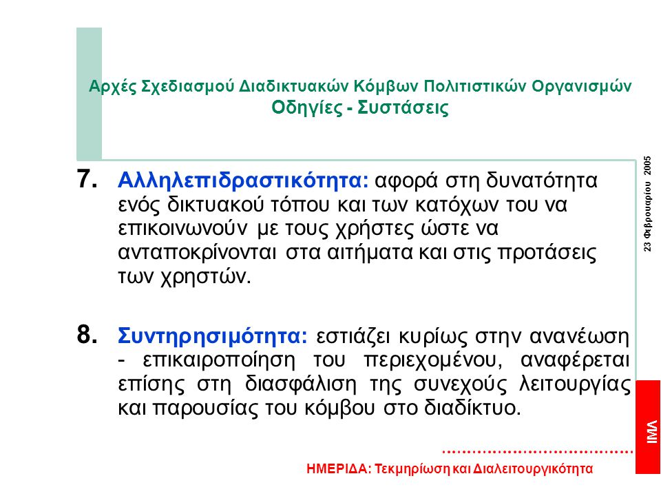 ΙΜΛ 23 Φεβρουαρίου 2005 ΗΜΕΡΙΔΑ: Τεκμηρίωση και Διαλειτουργικότητα Αρχές Σχεδιασμού Διαδικτυακών Κόμβων Πολιτιστικών Οργανισμών Οδηγίες - Συστάσεις 7.