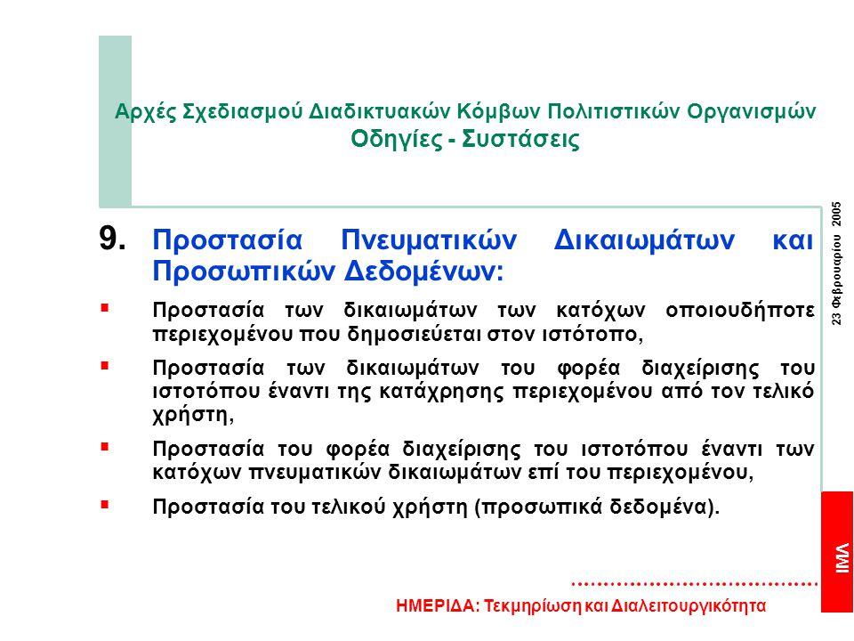 ΙΜΛ 23 Φεβρουαρίου 2005 ΗΜΕΡΙΔΑ: Τεκμηρίωση και Διαλειτουργικότητα Αρχές Σχεδιασμού Διαδικτυακών Κόμβων Πολιτιστικών Οργανισμών Οδηγίες - Συστάσεις 9.