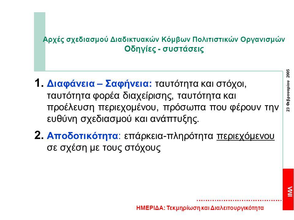ΙΜΛ 23 Φεβρουαρίου 2005 ΗΜΕΡΙΔΑ: Τεκμηρίωση και Διαλειτουργικότητα Αρχές σχεδιασμού Διαδικτυακών Κόμβων Πολιτιστικών Οργανισμών Οδηγίες - συστάσεις 3.