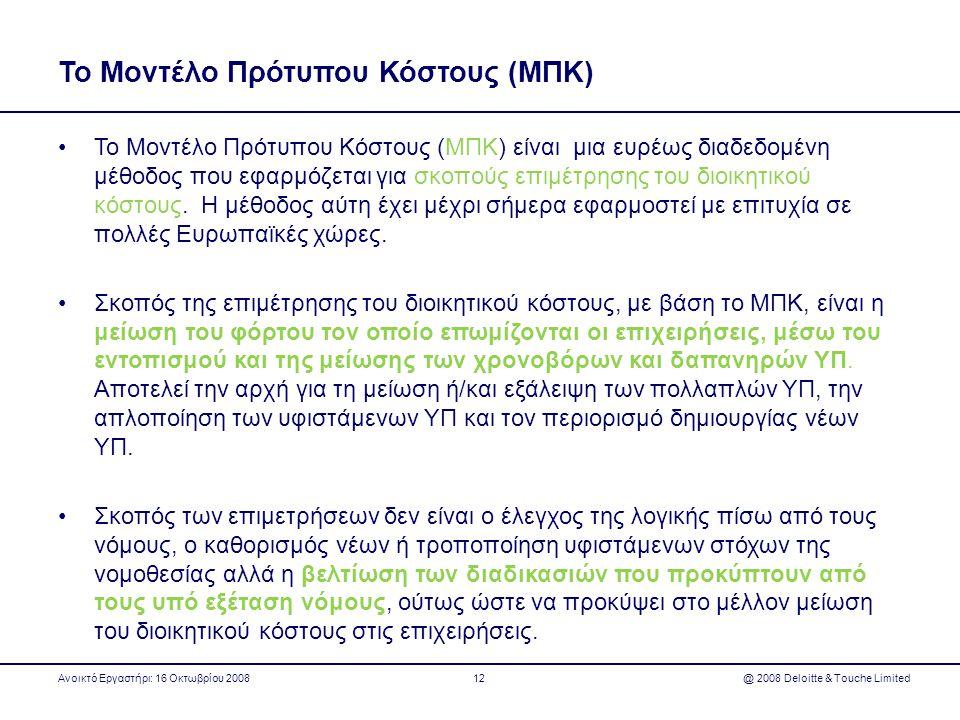 Το Μοντέλο Πρότυπου Κόστους (ΜΠΚ) •Το Μοντέλο Πρότυπου Κόστους (ΜΠΚ) είναι μια ευρέως διαδεδομένη μέθοδος που εφαρμόζεται για σκοπούς επιμέτρησης του