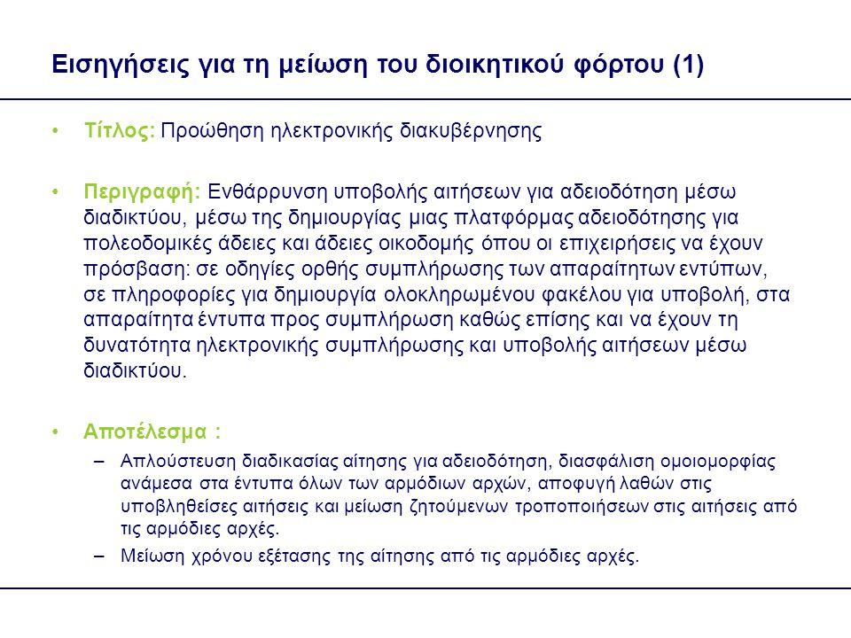 Εισηγήσεις για τη μείωση του διοικητικού φόρτου (1) •Τίτλος: Προώθηση ηλεκτρονικής διακυβέρνησης •Περιγραφή: Ενθάρρυνση υποβολής αιτήσεων για αδειοδότ