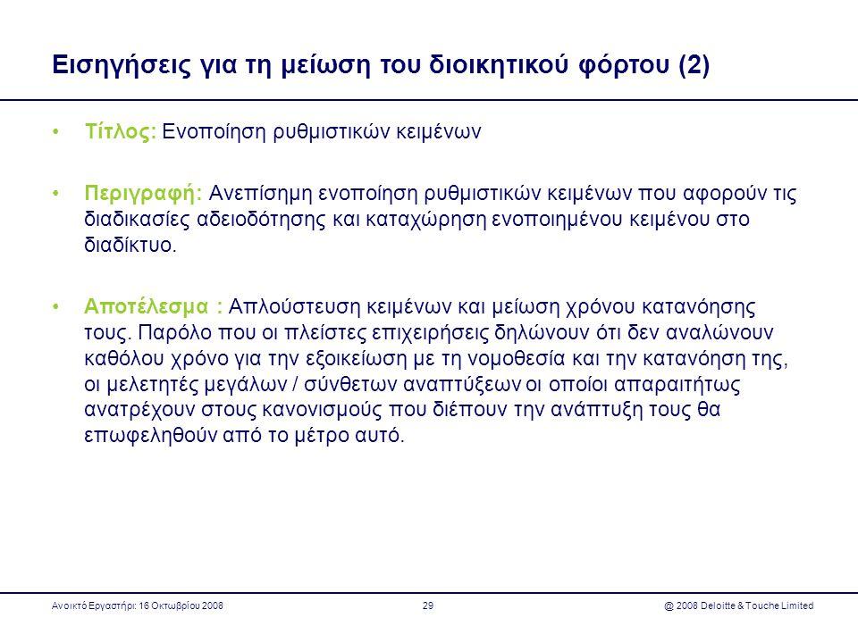 Εισηγήσεις για τη μείωση του διοικητικού φόρτου (2) •Τίτλος: Ενοποίηση ρυθμιστικών κειμένων •Περιγραφή: Ανεπίσημη ενοποίηση ρυθμιστικών κειμένων που α