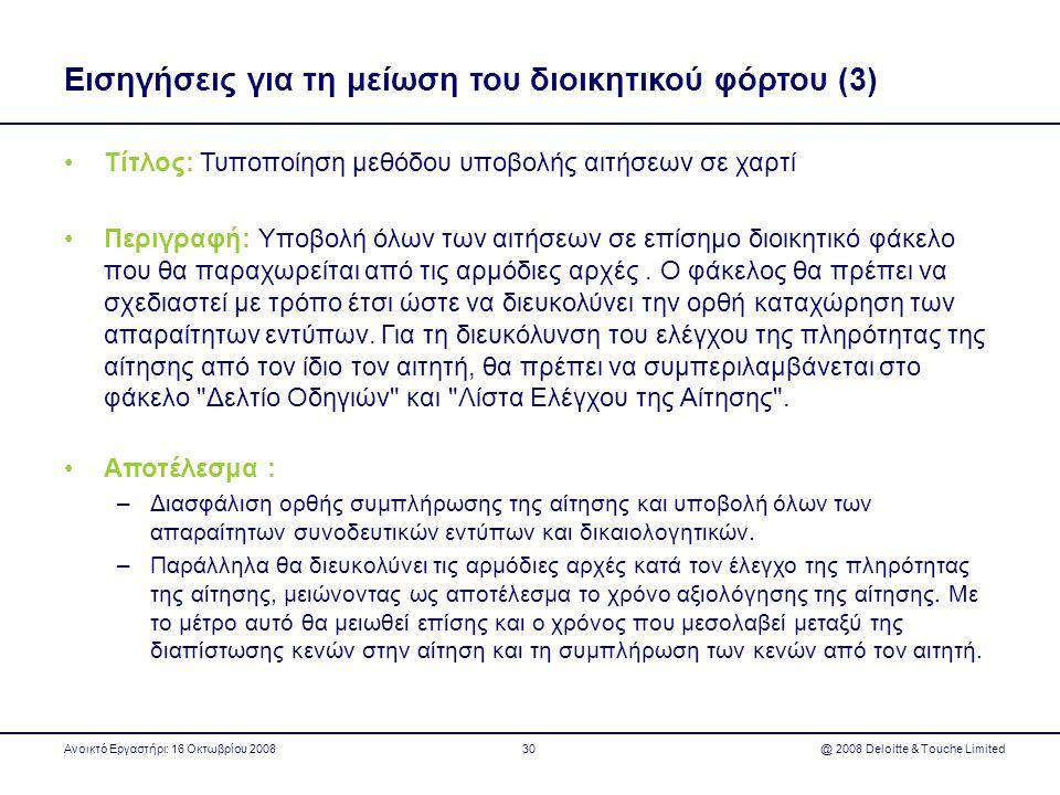 Εισηγήσεις για τη μείωση του διοικητικού φόρτου (3) •Τίτλος: Τυποποίηση μεθόδου υποβολής αιτήσεων σε χαρτί •Περιγραφή: Υποβολή όλων των αιτήσεων σε επ
