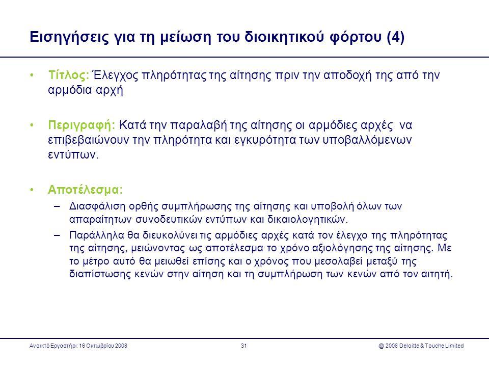 Εισηγήσεις για τη μείωση του διοικητικού φόρτου (4) •Τίτλος: Έλεγχος πληρότητας της αίτησης πριν την αποδοχή της από την αρμόδια αρχή •Περιγραφή: Κατά