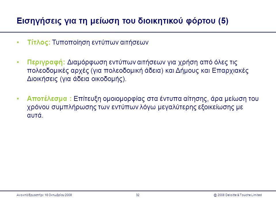 Εισηγήσεις για τη μείωση του διοικητικού φόρτου (5) •Τίτλος: Τυποποίηση εντύπων αιτήσεων •Περιγραφή: Διαμόρφωση εντύπων αιτήσεων για χρήση από όλες τι