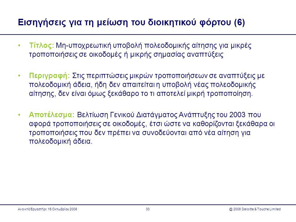 Εισηγήσεις για τη μείωση του διοικητικού φόρτου (6) •Τίτλος: Μη-υποχρεωτική υποβολή πολεοδομικής αίτησης για μικρές τροποποιήσεις σε οικοδομές ή μικρή